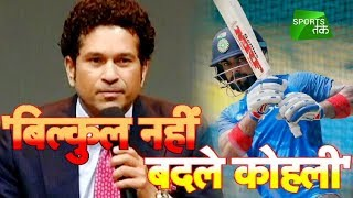 Sachin Tendulkar talks about Virat Kohli | Sports Tak