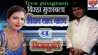 Lok Sangeet || BIRHA Muqabla || Meera murti #Vijay Lal Yadav