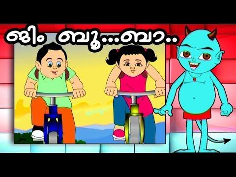 ജീം ബൂം ബാ കുട്ടിച്ചാത്തൻ - Jheem Bhoom Bhaa - Kuttichathan Cartoon video