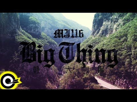 幹大事 BIG THING