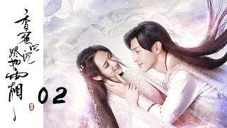 [香香沉烬如霜] Ashes of Love——02 (Yang Zi, Deng Lun starring costume mythology drama)