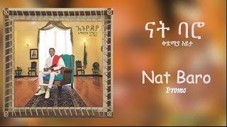 Teddy Afro - Nat Baro - New Ethiopian hit music 2017