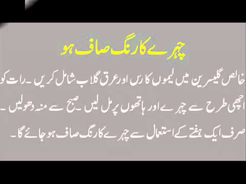 Beautiful Sparkling Skin care tips in urdu
