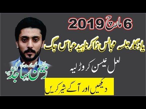 Zakir Zain Sajid | Majlis 6 Mar 2019 | Jalsa Naheed Jag | laal eesan |
