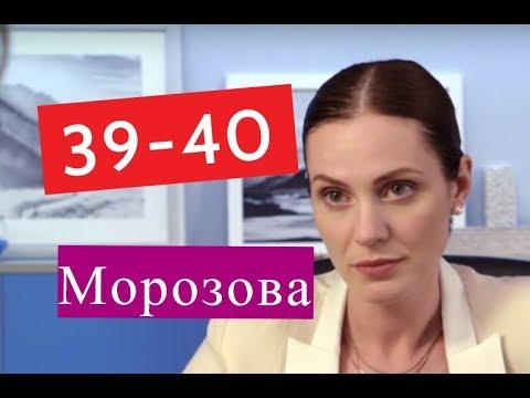 Морозова сериал 39-40 серии Анонсы и содержание серий 39-40 серия