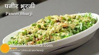 Paneer Bhurji Recipe - Scrambled Indian Cheese