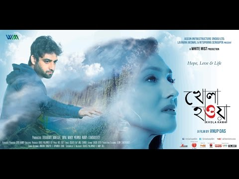 Khola Hawa l Official Trailer l Bengali Movie 2014 l Rituparna Sengupta l