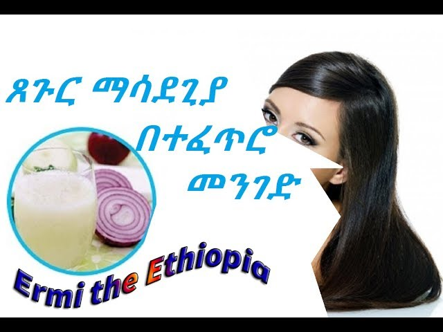 [ Amharic ] hair growth natural treatment