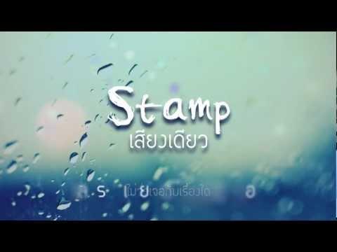 เสียงเดียว – Stamp แสตมป์ อภิวัชร์