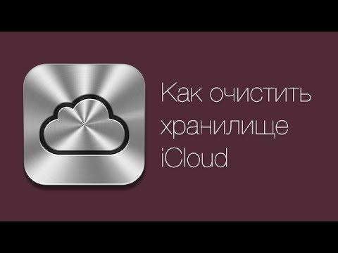 Хранилище iCloud: как очистить