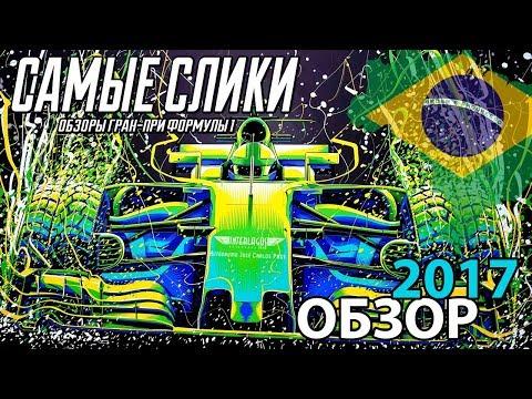 Формула 1 Гран при Бразилии 2017 ОБЗОР Brazil GP Review