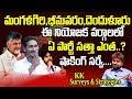 ఈ 3 నియోజక వర్గాలలో ఏపార్టీ సత్తా ఎంత?   KK Survey Reports On 3 Constituencies   Assembly Elections