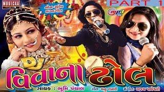 Gujarati Lagna Geet 2016   DJ Vivahna Dhol Part 1   Gujarati Non-Stop Lagna Geet