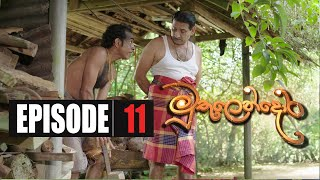 MuthuLenDora | Episode 11 27th January 2020