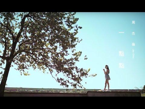 download lagu 周杰倫 Jay Chou【一點點 A Little Bit】 gratis