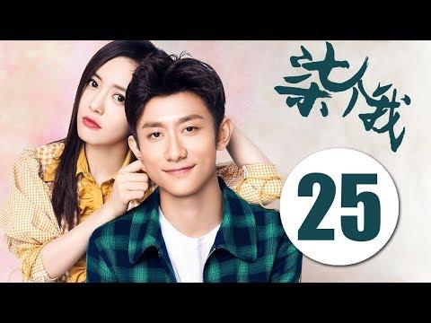 陸劇-柒个我-EP 25