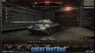 World of Tanks новый чит на кредиты (2013 NEW)