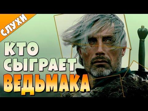 ТОП 5 лучших актеров на роль Ведьмака Геральта.