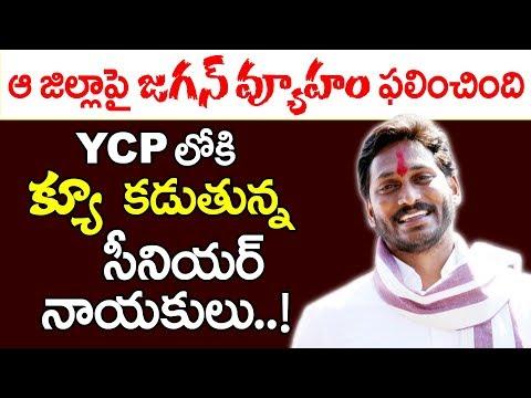 ఆ జిల్లాపై జగన్ వ్యూహం ఫలించింది : YCPలోకి క్యూ కడుతున్న సీనియర్ నాయకులు | YS Jagan Strategy