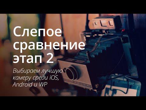 Слепое сравнение камер iPhone. Этап 2