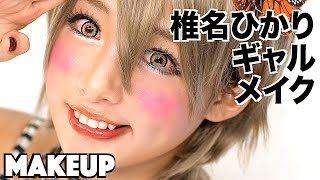 ぴかりん SHINY Gyaru MAKE UP TUTORIAL by Japanese kawaii model Hikari Shiina