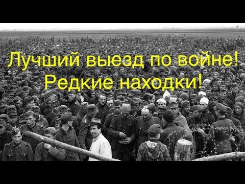 СУПЕР КОП в лагере немецких военнопленных! Много редчайших находок! ч.2 Железный крест Фильм 44.