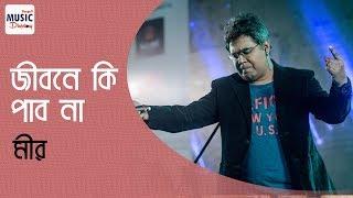 জীবনে কি পাব না | Mir | Jibone Ki Pabona | Manna Dey | Teen Bhubaner Pare