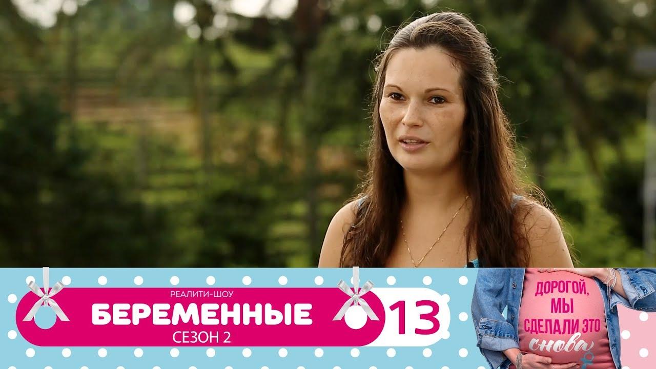 Беременные домашний 1 сезон 2 серия 77