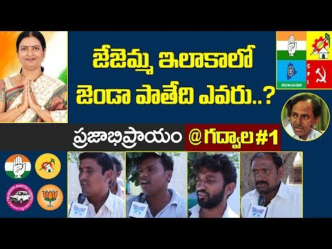 జేజెమ్మ ఇలాకాలో జెండా పాతేది ఎవరు..? |Telangana Political Survey 2018 |DK ARUNA |Jogulamba Gadwal #1