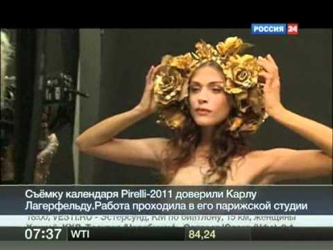 Календарь Pirelli в Москве