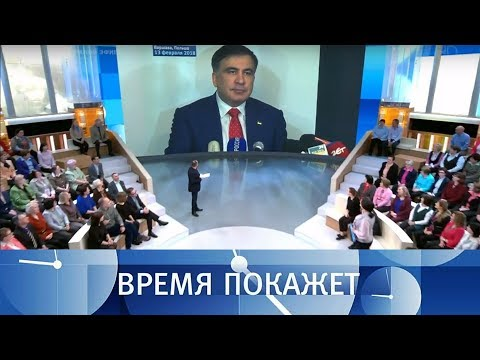 Планы Саакашвили. Время покажет. Выпуск от 13.02.2018