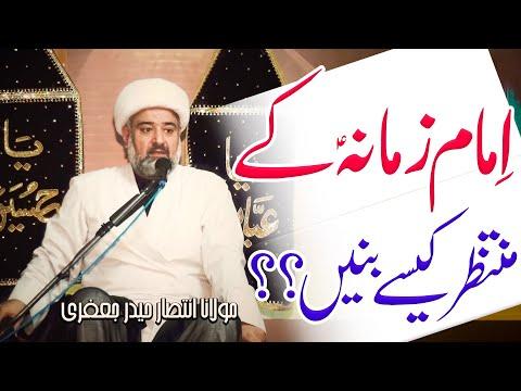 Imam Zamana (a.s) Ky Muntazir Kaysy Banyn.. | Maulana Intisar Haider Jaffari | 4K