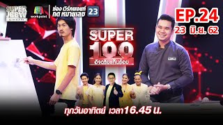 Super 100 อัจฉริยะเกินร้อย | EP.24 | 23 มิ.ย. 62 Full HD