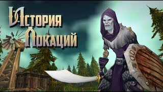 История Локаций — World of Warcraft: Предгорья Хилсбрада