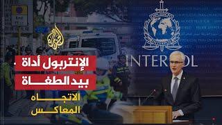 هل أصبح الإنتربول لعبة بأيدي الدكتاتوريات العربية؟