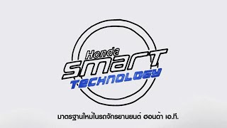 Honda Smart Technology