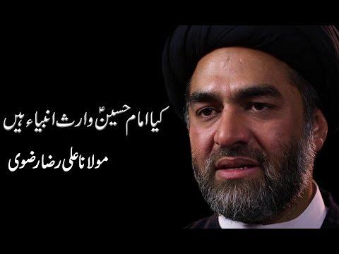 Kiya Imam Husssain Waris-E-Ambiya Hain ? Maulana Syed Ali Raza Rizvi
