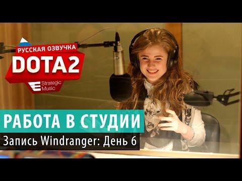 DOTA 2: Запись Windranger, День 6-й