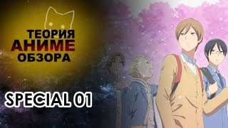 Anime review theory Special 01 # Kimi to Boku