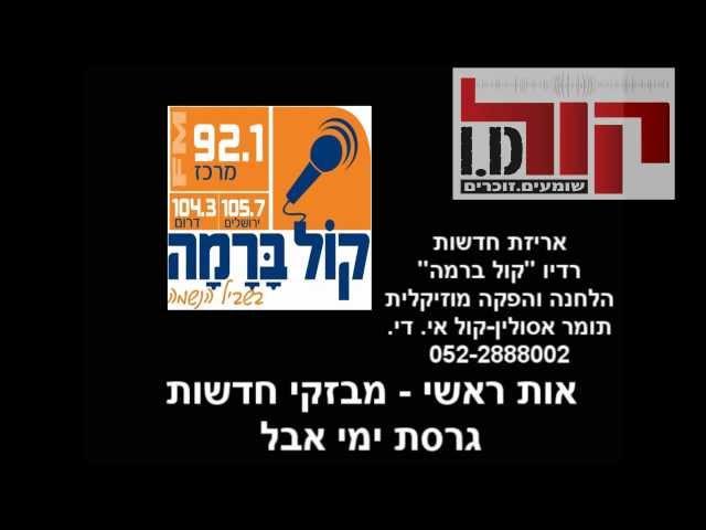 קול איי.די - רדיו קול ברמה-אריזת אותות מוזיקלים לחדשות