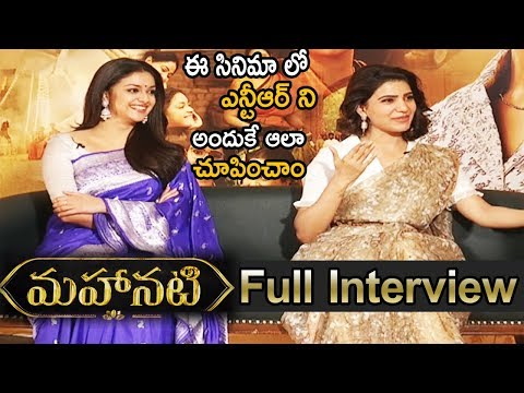 Samantha and Keerthy Suresh About Mahanati Movie | NTR | Telugu Entertainment TV