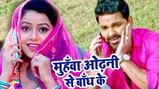 सुपरहिट गाना 2017 - Pawan Singh - Muhawa Odhani Se - Superhit Film (SATYA) - Bhojpuri Hot Songs