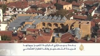التصاميم الفريدة لبيوت بلدة بيبازاري التركية
