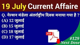 Next Dose #129  | 19 July 2018 Current Affairs | Daily Current Affairs | Current Affairs in Hindi