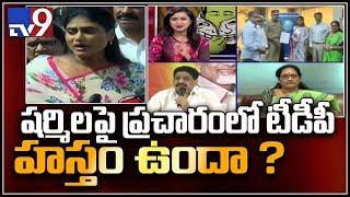 Is TDP behind YS Sharmila character assasination on social media? - TV9