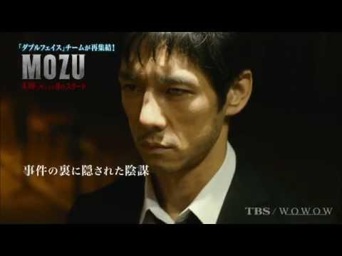 【MOZU】1分プロモーション公開!TBS×WOWOW共同制作ドラマ「MOZU」 #MOZU