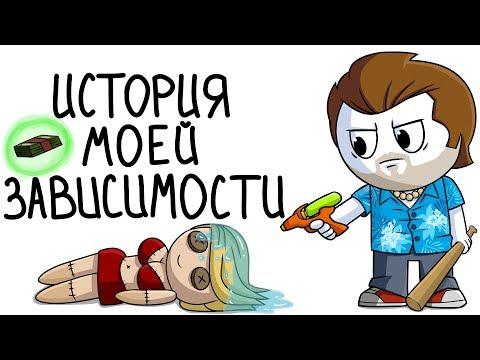Не могу жить без видеоигр (Анимация)