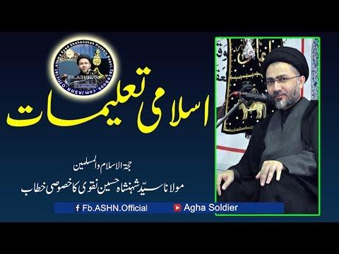 ISLAMI TALEEMAAT by Allama Syed Shahenshah Hussain Naqvi