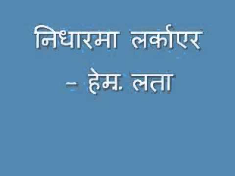Nidharama Larkayera...dipawali tihar Song In Nepal video