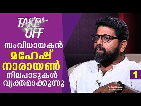 An open chat with Director/Editor Mahesh Narayanan | Part 01 | Tharapakittu EP 202 | Kaumudy TV